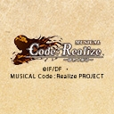 ミュージカル「Code:Realize  創世の姫君」