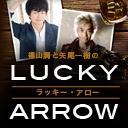 福山潤 矢尾一樹のlucky Arrow Luckyarrowスタッフ ニコニコチャンネル エンタメ