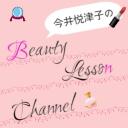 今井悦津子のBeauty Lesson channel