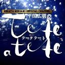 平田広明のTete a tete(テータテート)