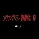 ヱヴァンゲリヲン新劇場版:序