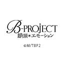 B-PROJECT-絶頂*エモーション-