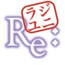 ラジオ Re:Union(リユニオン)