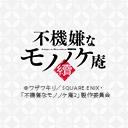 不機嫌なモノノケ庵 續(つづき)