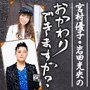 【男気会員専用】宮村優子・岩田光央のおかわりできますか?【月額1,080円コース】