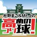 杜野まこ&Mr.Jの高めのつり球!