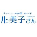 ル美子さん(るみねさん):ルゥティン・高野麻美・飯田友子