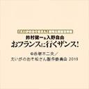 「えいがのおそ松さん」劇場公開記念特番 鈴村健一&入野自由のおフランスに行くザンス!