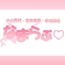 小山百代・花井美春・早坂領晏の『なまらぶ』