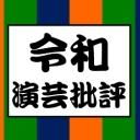 「令和演芸批評」チャンネル(山本麻里安・佐々木未来・関根瞳・野口詩央)