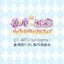 劇場版 プリパラ&キラッとプリ☆チャン きらきらメモリアルライブ プリティーリズム