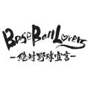 BaseBall Lovers-絶対野球宣言- チャンネル