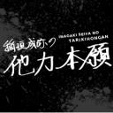 稲垣成弥公式チャンネル