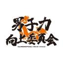 永野由祐・小松昌平の男子力向上委員会【別室】