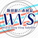 駒田航と木村昴World Ving Ving Satellite