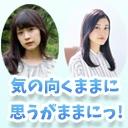 岩田陽葵・小泉萌香 気の向くままに思うがままにっ!