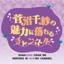 菅沼千紗の魅力に落ちるチャンネル(ぬまおち)