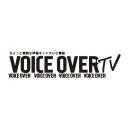 声優ライフスタイル番組「VOICEOVER girl's TV」