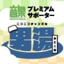 インターネットラジオステーション<音泉>プレミアムサポーター男湯
