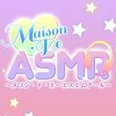 Maison・De・ASMR ~メゾン・ド・ASMR~