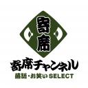 寄席チャンネル 落語・お笑いSELECT