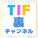 TIF裏チャンネル