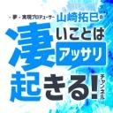 -夢-実現プロデューサー 山崎拓巳の 「凄いことはアッサリ起きる!チャンネル」