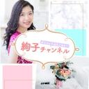 ダイエットカウンセラー絢子チャンネル