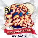 新テニスの王子様 オフィシャルチャンネル
