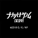 ナカノヒトゲノム【実況中】