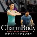 CharmBodyボディメイクチャンネル