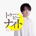 千葉翔也のトゥー・ビー・ナイト