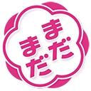 """黒木ほの香と前川涼子の""""まだまだこれからなんです!"""""""