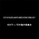 EVANGELION:DEATH(TRUE)2