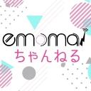 emoma!チャンネル