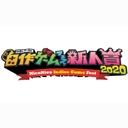 自作ゲームフェス新人賞2020