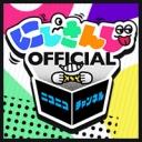にじさんじオフィシャル ニコニコチャンネル