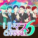 リトマス6チャンネル