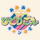 あみあみチャンネル ニューエイジ