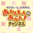 相羽あいな・吉岡茉祐 あかんもんはあかん!チャンネル