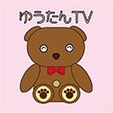 ゆうたんTV