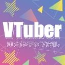 VTuberまとめチャンネル【ニコ生公式】