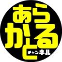長谷川玲奈のぽんチャンネル!