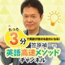 たった3分で英語が話せる自分になる!笠原禎一の英語高速メソッドチャンネル