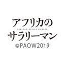 アフリカのサラリーマン 第1話無料 ニコニコチャンネル アニメ