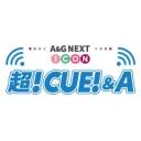 超!CUE!&A チャンネル