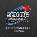 ゾイドワイルド ZERO
