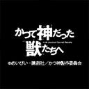 TVアニメ『かつて神だった獣たちへ』