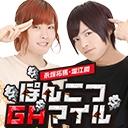 永塚拓馬・堀江瞬 ぽんこつGAマイル