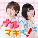 成海瑠奈と八巻アンナの『ナルべく、マキで!』